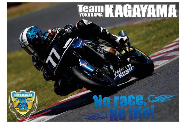 team kagayama 加賀山就臣